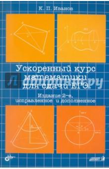 Ускоренный курс математики для сдачи ЕГЭ
