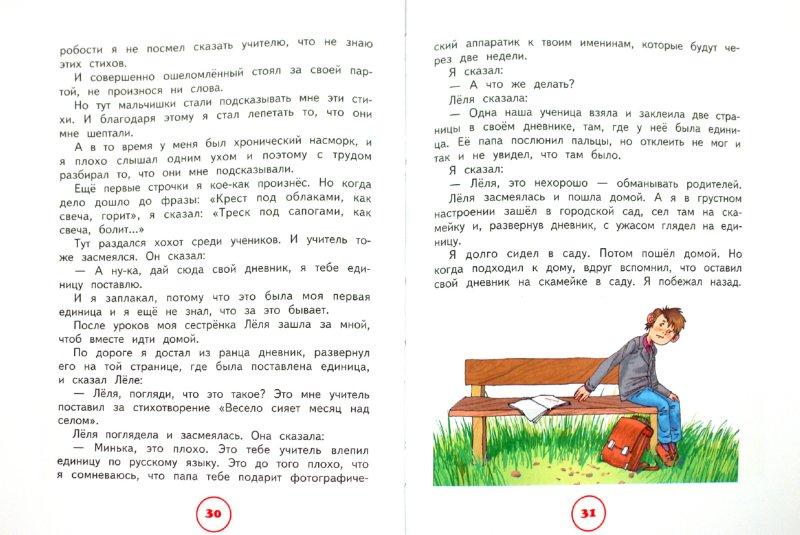 Иллюстрация 1 из 9 для Веселый старт. Школьные годы чудесные   Лабиринт - книги. Источник: Лабиринт