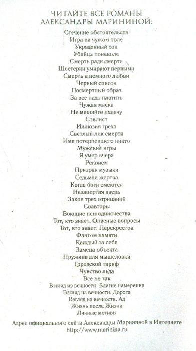 Иллюстрация 1 из 6 для Каждый за себя - Александра Маринина | Лабиринт - книги. Источник: Лабиринт