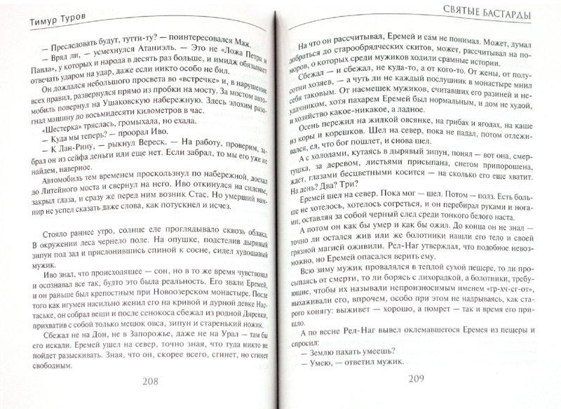 Иллюстрация 1 из 8 для Святые бастарды - Тимур Туров | Лабиринт - книги. Источник: Лабиринт