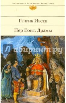 Ибсен Хенрик Пер Гюнт
