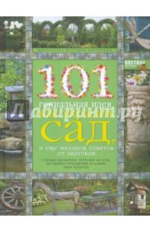101 гениальная идея, как украсить сад, и еще миллион советов от знатоков
