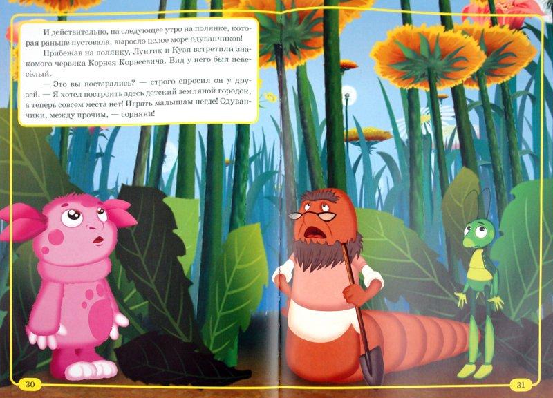 Иллюстрация 1 из 21 для Волшебная шкатулка. Приключения Лунтика и его друзей. Классика | Лабиринт - книги. Источник: Лабиринт