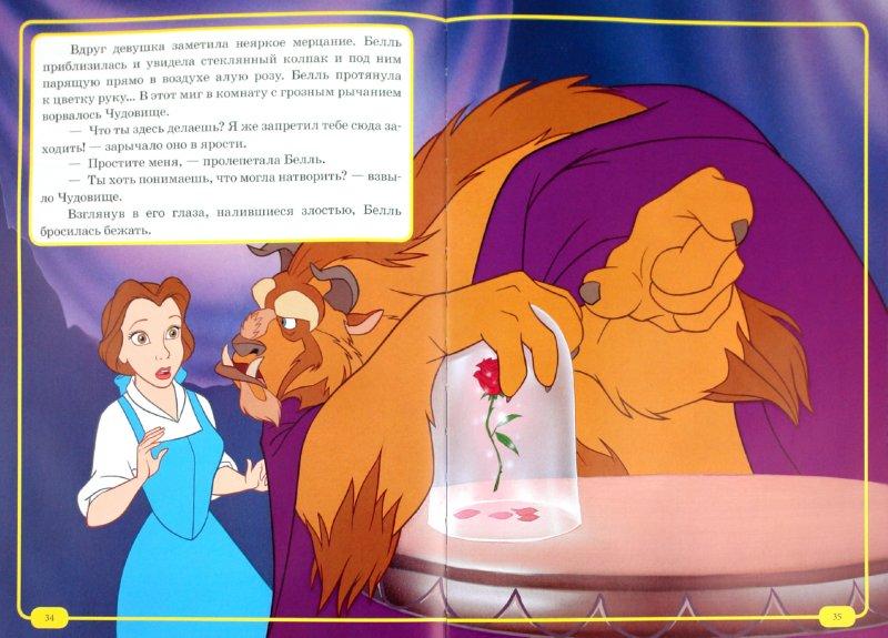 Иллюстрация 1 из 21 для Красавица и Чудовище. Классика | Лабиринт - книги. Источник: Лабиринт
