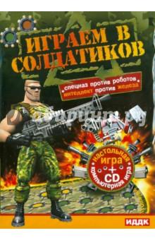 Играем в солдатиков. Компьютерная игра + настольная игра (CDpc)