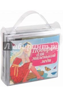 Подарок для маленькой леди (набор) (5CD)