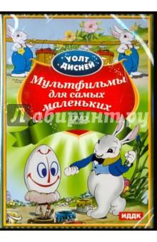 Мультфильмы для самых маленьких (DVD) ИДДК