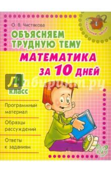 Чистякова Ольга Викторовна Объясняем трудную тему: Математика за 10 дней. 4 класс