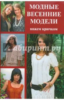 Модные весенние модели: Вяжем крючком
