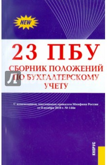 23 ПБУ. Сборник положений по бухгалтерскому учету