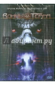 Уилсон Роб Воины Терра (DVD)