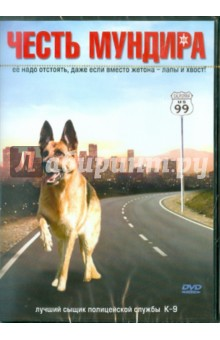 Маккэй Дэвид Честь мундира (DVD)