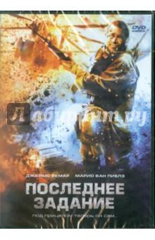 Мастроянни Арманд Последнее задание (DVD)
