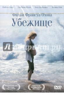Озон Франсуа Убежище (DVD)