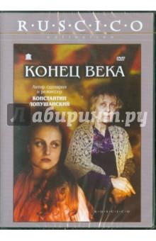 Лопушанский Константин Сергеевич Конец века (DVD)