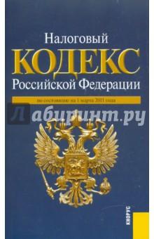 Налоговый кодекс РФ по состоянию на 01.03.11 года. Части 1-2