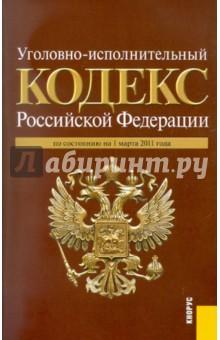 Уголовно-исполнительный кодекс РФ по состоянию на 01.03.11 года
