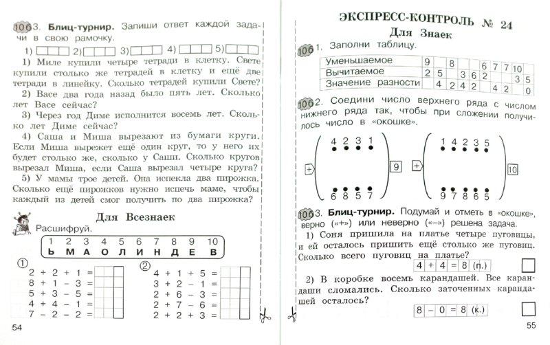 Иллюстрация 1 из 20 для Математика. Экспресс-контроль. 1 класс. Рабочая тетрадь - Холодова, Беденко | Лабиринт - книги. Источник: Лабиринт