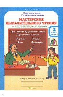 Мастерская выразительного чтения. Рабочая тетрадь для 3 класса. В 2-х частях