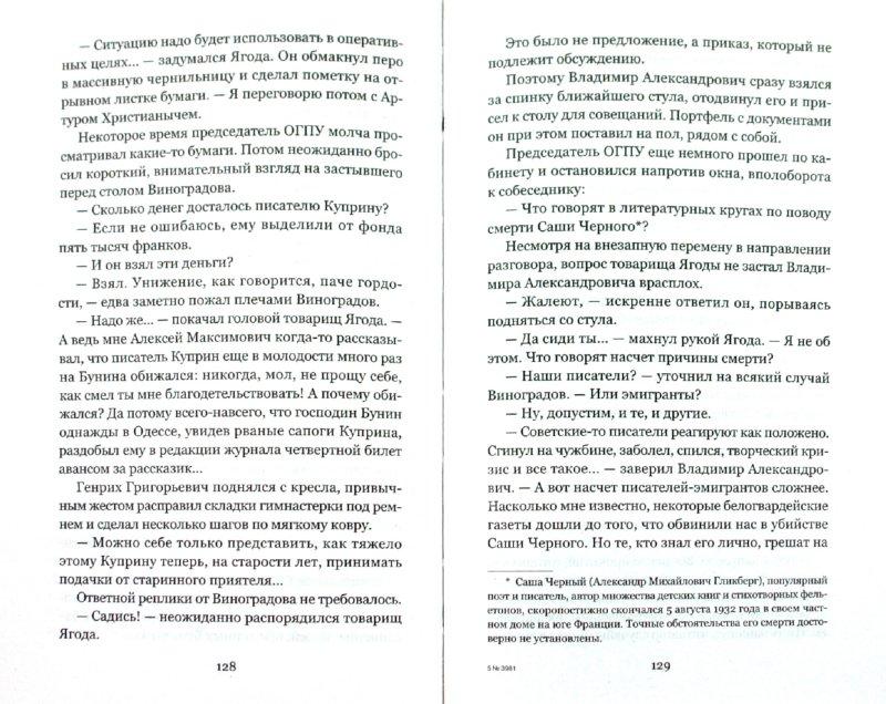 Иллюстрация 1 из 4 для Гражданин поручик - Никита Филатов   Лабиринт - книги. Источник: Лабиринт
