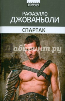 Джованьоли Рафаэлло Спартак: историческое повествование из VII века римской эры