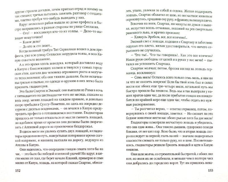 Иллюстрация 1 из 3 для Спартак: историческое повествование из VII века римской эры - Рафаэлло Джованьоли   Лабиринт - книги. Источник: Лабиринт