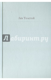 Толстой Лев Николаевич Круг чтения
