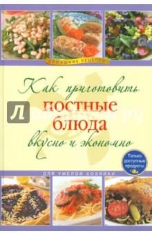Лахтионова Е. Как приготовить постные блюда вкусно и экономно