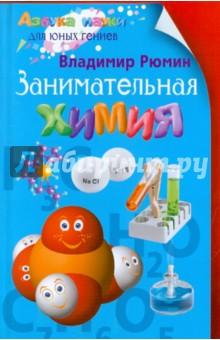 Рюмин Владимир Владимирович Занимательная химия