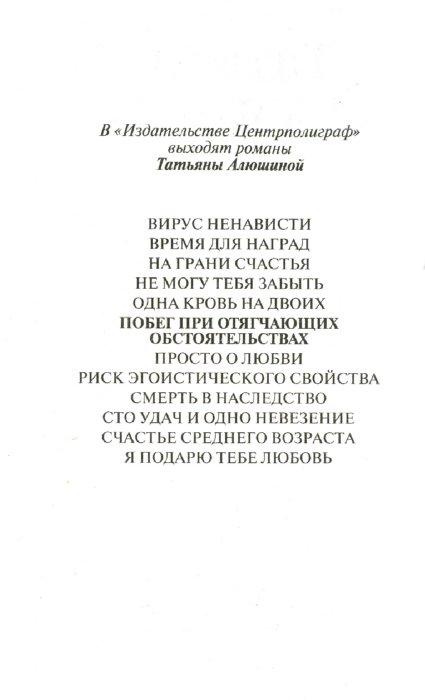 Иллюстрация 1 из 9 для Побег при отягчающих обстоятельствах - Татьяна Алюшина | Лабиринт - книги. Источник: Лабиринт