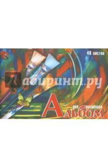 Альбом для рисования 40 листов, А4 (1-40-228)