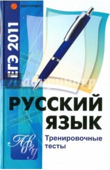 Амелина Елена Владимировна Русский язык. ЕГЭ 2011. Тренировочные тесты