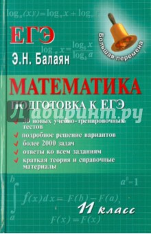 Балаян Эдуард Николаевич Математика: 11 класс: подготовка к ЕГЭ