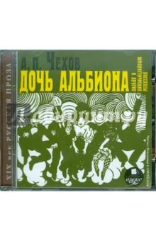 Дочь Альбиона и другие юмористические рассказы (CDmp3)Классическая отечественная литература<br>Общее время звучания: 4 час. 43 мин.  <br>Формат: MPEG-I Layer-3 (mp3), 192 kbps, 16 bit, 44.1 kHz, stereo<br>Читает: Самойлов В.<br>Носитель: 1 CD<br>Юмористические рассказы А. П. Чехова - забавные истории и комические сценки, пародии и иронические стилизации. Невозмутимая дочь Альбиона Уилька Чарльзовна Тфайс, горе-сыщик следователь Чубиков, полицейский надзиратель Очумелов и другие яркие и запоминающиеся персонажи. <br>СОРДЕРЖАНИЕ: <br>- Из дневника помощника бухгалтера<br>- Злой мальчик<br>- Дочь Альбиона<br>- В почтовом отделении<br>- Из дневника одной девицы<br>- В Москве на Трубной площади<br>- Клевета<br>- Шведская спичка (Уголовный рассказ) <br>- Комик<br>- Репетитор<br>- Сон репортёра<br>- Жалобная книга<br>- Альбом<br>- С женой поссорился (Случай) <br>- Экзамен на чин<br>- Невидимые миру слёзы (Рассказ)<br>- Хамелеон<br>- На кладбище<br>- Маска<br>- Свадьба с генералом (Рассказ) <br>- Ночь перед судом (Рассказ подсудимого) <br>- Не в духе<br>- Живая хронология<br>- В бане<br>- Разговор человека с собакой<br>