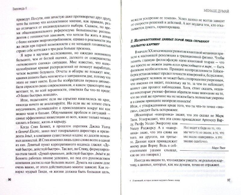 Иллюстрация 1 из 26 для 10 заповедей, которые должен нарушить бизнес-лидер - Р. Кью. | Лабиринт - книги. Источник: Лабиринт