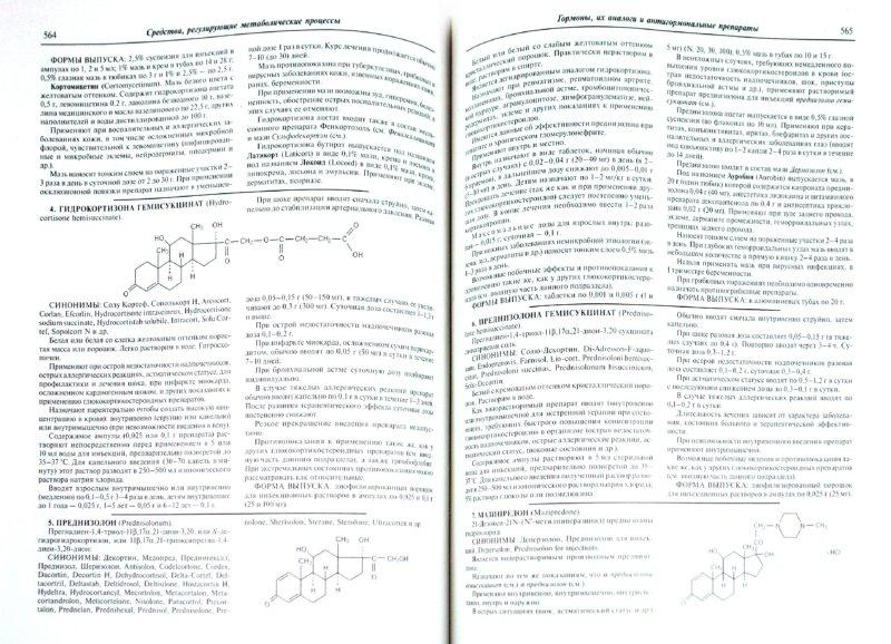 Иллюстрация 1 из 25 для Лекарственные средства - Михаил Машковский   Лабиринт - книги. Источник: Лабиринт