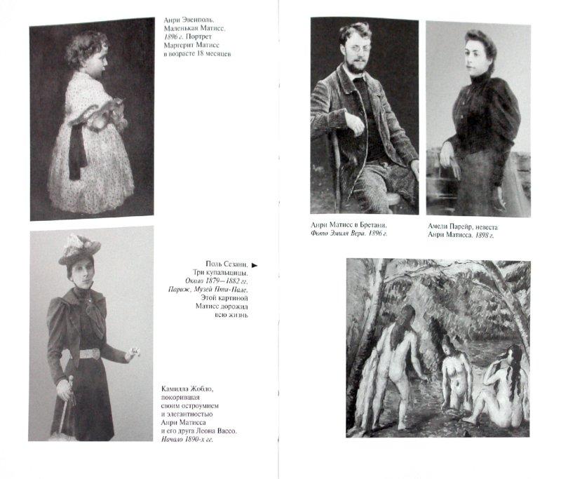 Иллюстрация 1 из 15 для Матисс - Хилари Сперлинг | Лабиринт - книги. Источник: Лабиринт