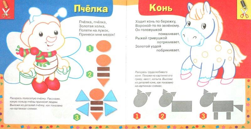 Иллюстрация 1 из 9 для Рисуем и конструируем: Зайка серенький - И. Васильева | Лабиринт - книги. Источник: Лабиринт