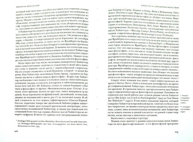 Иллюстрация 1 из 7 для Логика и время. Опыт анализа теории смысла Гуссерля. Хайдеггер и современная философия - Кшиштоф Михальский   Лабиринт - книги. Источник: Лабиринт
