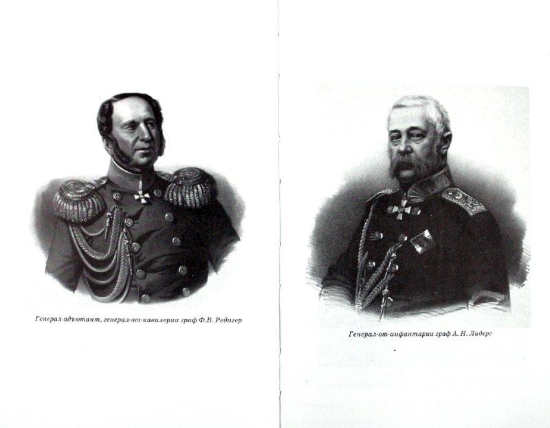 Иллюстрация 1 из 16 для Усмирение Венгрии. 1848-1849 - Григорий Пернавский | Лабиринт - книги. Источник: Лабиринт