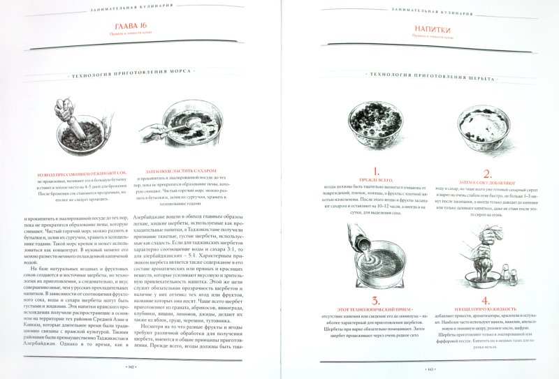 Иллюстрация 1 из 26 для Правила и тонкости кухни - Вильям Похлебкин | Лабиринт - книги. Источник: Лабиринт