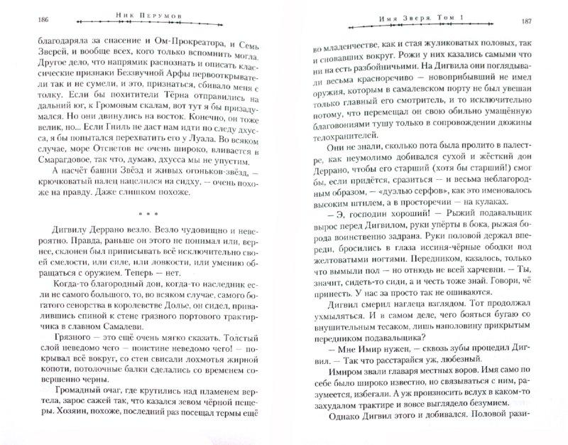 Иллюстрация 1 из 10 для Имя Зверя. Том 1. Взглянуть в бездну - Ник Перумов | Лабиринт - книги. Источник: Лабиринт