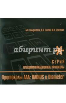 Протоколы AAA: Radius и Diameter. Книга 9