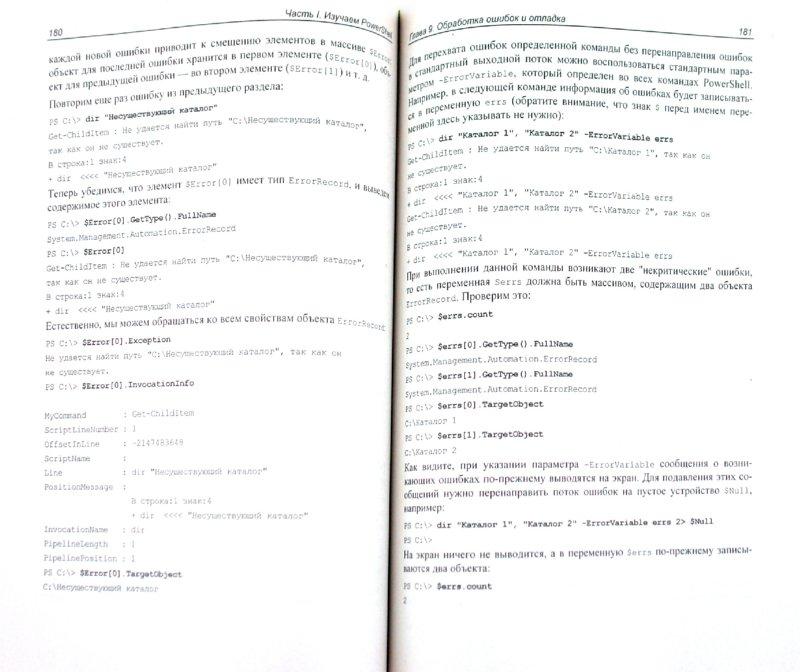Иллюстрация 1 из 16 для Введение в Windows PowerShell - Андрей Попов | Лабиринт - книги. Источник: Лабиринт
