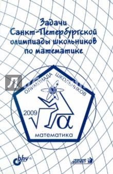 Задачи Санкт-Петербургской олимпиады школьников по математике 2009 годаСправочники и сборники задач по математике<br>Книга предназначена, для школьников, учителей, преподавателей математических кружков и просто любителей математики. Читатель найдет в ней задачи Санкт-Петербургской олимпиады школьников по математике 2009 года, а также открытой олимпиады ФМЛ, которая, не будучи туром Санкт-Петербургской олимпиады, по характеру задач, составу участников и месту проведения является прекрасным дополнением к ней. Все задачи приведены с подробными решениями, условия и решения геометрических задач сопровождаются рисунками. В качестве дополнительного материала читатель найдет задачу с XX Летней конференция Турнира городов и статью о теореме Эрдеша, связанной с этой задачей, а также обзор результатов по проблеме дощечек.<br>
