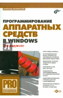 Программирование аппаратных средств в Windows (+СD)Программирование<br>Книга посвящена программированию базовых компонентов персонального компьютера: мыши, клавиатуры, процессора, системных устройств, дисковой подсистемы, а также систем мониторинга питания, температур, видео и звука. Уделено внимание популярным интерфейсам USB, IEEE 1394 и др. Рассмотрены особенности программирования в операционных системах Windows ME/2000/XP и Vista. Приведено большое количество простых и понятных примеров, написанных на языке C++. Для написания и отладки примеров были использованы оболочки Visual C++ 6.0 и Visual Studio 2008. Во втором издании рассмотрены особенности программирования для ОС Windows Vista. Прилагаемый компакт-диск содержит исходные коды всех примеров и системные драйверы для работы с аппаратными портами ввода-вывода.<br>2-е издание, переработанное и дополненное.<br>
