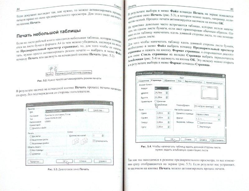 Иллюстрация 1 из 16 для OpenOffice.org 3.0 Calc. Самое необходимое - Культин, Цой | Лабиринт - книги. Источник: Лабиринт