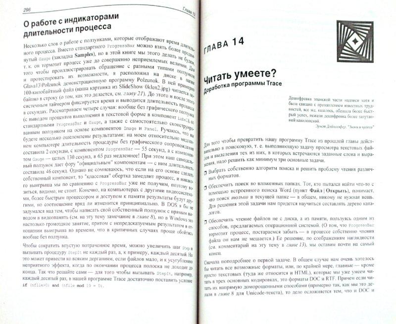 Иллюстрация 1 из 11 для Нестандартные приемы программирования на Delphi (+CD) - Юрий Ревич | Лабиринт - книги. Источник: Лабиринт