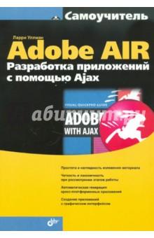 Adobe AIR. Разработка приложений с помощью AjaxГрафика. Дизайн. Проектирование<br>Книга посвящена разработке Web-приложений в кросс-платформенной рабочей среде Adobe Integrated Runtime (AIR) для Microsoft Windows XP (SP2)/ <br>Windows Vista и Mac OS X 10.4/10.5 с использованием технологии Ajax (HTML и JavaScript). Рассматривается создание, запуск, отладка и развертывание AIR-приложений, взаимодействие приложений с сетевыми ресурсами, применение средств разработки AIR, создание окон и меню, импорт и экспорт данных, работа с файлами, папками и базами данных, использование медиакомпонентов. Сопровождающий книгу Web-сайт www.DMCInsights.com/air содержит примеры скриптов, весь программный код, приведенный в книге, новые версии программного обеспечения и множество другой полезной информации.<br>