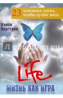 Жизнь как игра. 23 основных урока, чтобы лучше житьЭзотерические знания<br>Эта книга - призыв к вере, достойной воплощения, к вере в Силу внутри нас, превосходящую нас. Она - первоэлемент, предшествующий блестящему будущему, счастью, свободе, исполнению заветной мечты.<br>